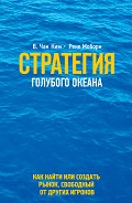 Стратегия голубого океана - Чан Ким