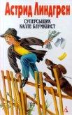 Калле Блумквист-сыщик - Линдгрен Астрид