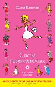 Счастье на тонких ножках - Климова Юлия