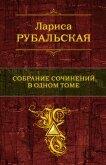 Собрание сочинений в одном томе - Рубальская Лариса Алексеевна