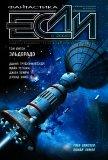 Журнал «Если» 2008 № 05 - Журнал ЕСЛИ