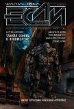 Журнал «Если» 2008 № 06 - Журнал ЕСЛИ