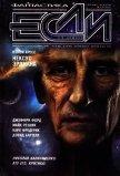 Журнал «Если», 2009 № 11 - Робин Лесли