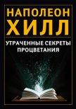 Утраченные секреты процветания - Хилл Наполеон