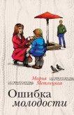 Ошибка молодости (сборник) - Метлицкая Мария
