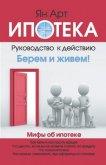 Ипотека. Руководство к действию - Арт Ян Александрович