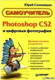 Photoshop CS2 и цифровая фотография (Самоучитель). Главы 1-9 - Солоницын Юрий