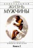 Сексуальная жизнь мужчины. Книга 2 - Еникеева Диля Дэрдовна