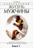 Сексуальная жизнь мужчины. Книга 1 - Еникеева Диля Дэрдовна