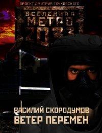 ВЕТЕР ПЕРЕМЕН МЕТРО 2033 СКАЧАТЬ БЕСПЛАТНО