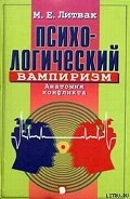 Психологический вампиризм - Литвак Михаил Ефимович