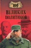 100 великих политиков - Соколов Борис Вадимович