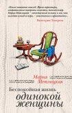 Беспокойная жизнь одинокой женщины (сборник) - Метлицкая Мария