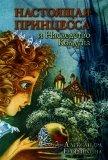 Настоящая принцесса и Наследство Колдуна - Егорушкина Александра