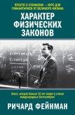 Характер Физических Законов - Голышев Виктор Петрович