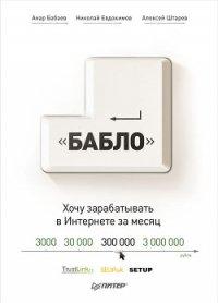 Зарабатывай в интернете! Кнопка «Бабло» - Штарев Алексей