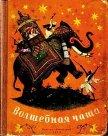 Волшебная чаша - Ходза Нисон Александрович