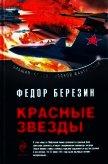 Дилогия «Красные звезды» - Березин Федор Дмитриевич