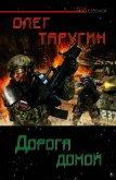 Дорога домой - Таругин Олег Витальевич