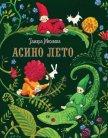 Асино лето - Михеева Тамара Витальевна