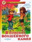 В поисках волшебного камня (Черный камень) - Саломатов Андрей Васильевич