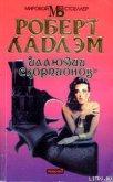 Иллюзии «Скорпионов» - Ладлэм Роберт