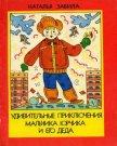 Удивительные приключения мальчика Юрчика и его деда - Забила Наталья Львовна