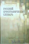 Русский орфографический словарь [А-Н] - Лопатин Владимир Владимирович