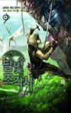 Лунный скульптор. Книга 9 (ЛП) - Хисон Нам