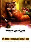 Мануловы сказки - Фадеев Александр