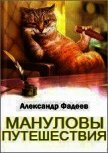 Мануловы путешествия - Фадеев Александр