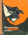 Кабардинские народные сказки - Автор неизвестен