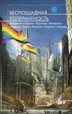 Беспощадная толерантность (сборник) - Володихин Дмитрий Михайлович