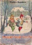 Пушистый гость (издание 1959 года) - Ильина Елена Яковлевна