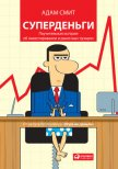 """Суперденьги. Поучительная история об инвестировании и рыночных пузырях - Гудмен Джордж """"Адам Смит"""""""