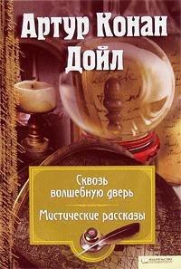 За волшебной дверью - Дойл Артур Игнатиус Конан
