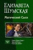 Магический Сыск (Трилогия) - Шумская Елизавета