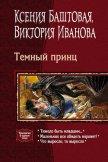 Темный принц (трилогия) - Иванова Виктория