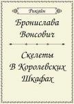 Скелеты в королевских шкафах (СИ) - Вонсович Бронислава Антоновна