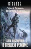 В спящем режиме - Вольнов Сергей