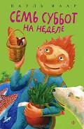 Серия книг Субастик