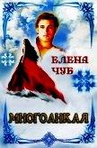 Многоликая (СИ) - Чуб Елена Петровна