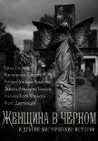 Женщина в черном и другие мистические истории (Самиздатовская сборка) - Ходжсон Уильям Хоуп