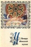 Блюда узбекской кухни - Махмудов Карим Махмудович