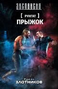 Прыжок - Злотников Роман Валерьевич