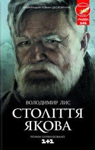 Століття Якова - Лис Володимир Савович