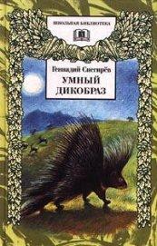 Умный дикобраз - Снегирев Геннадий Яковлевич