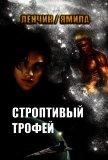 Строптивый трофей (СИ) - Чуб Елена Петровна