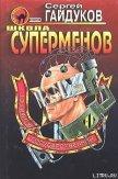 Школа суперменов - Гайдуков Сергей