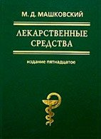 Лекарственные средства (в 2-х томах) - Машковский Михаил Давыдович